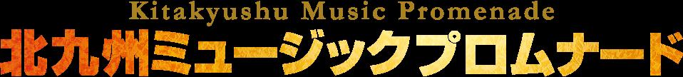 北九州ミュージックプロムナード
